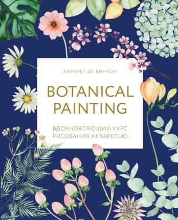 Книга Botanical painting. Вдохновляющий курс рисования акварелью
