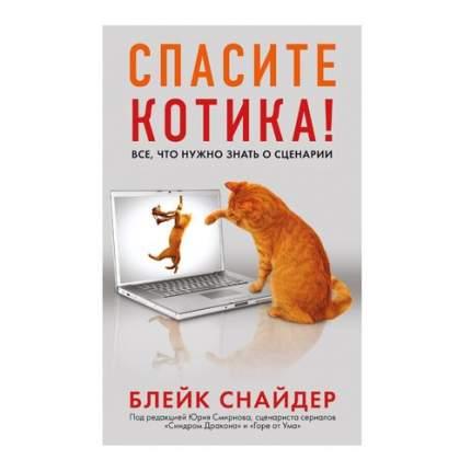 Книга Спасите котика! Все, что нужно знать о сценарии. мягкая обложка