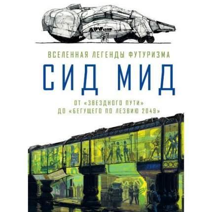 Книга Сид Мид. Вселенная легенды футуризма. От«Звездного пути» до«Бегущего полезвию ...