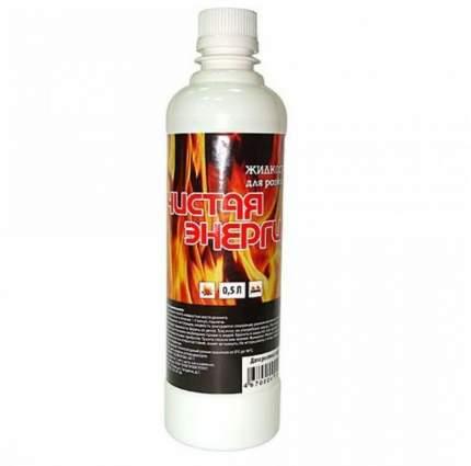 Жидкость для розжига Чистая Энергия 0,5 л