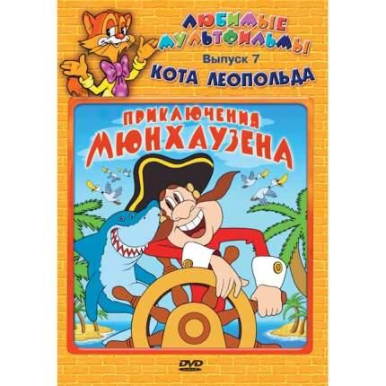 Любимые мультфильмы кота Леопольда вып.7: Приключения Мюнхгаузена