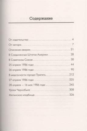 Книга Чернобыльская тетрадь. Документальное расследование