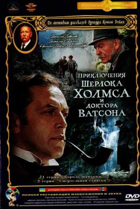 Отечественное кино: Приключения Шерлока Холмса
