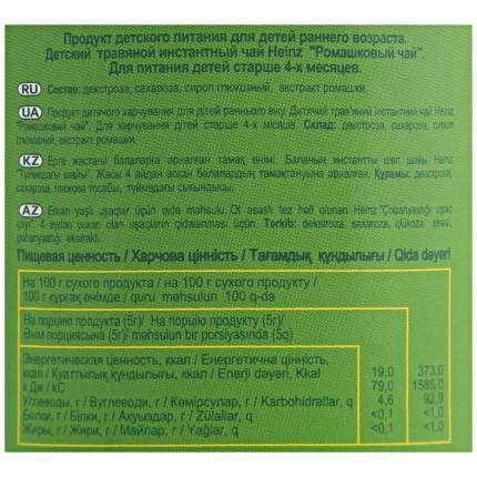 Чай гранулированный детский Heinz ромашка, 4 мес., 200г,  12 шт.