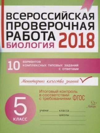 Книга Всероссийская проверочная работа, Биология 5 класс