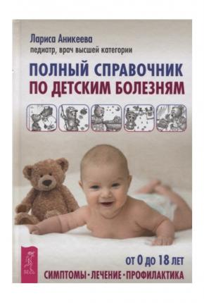 Полный справочник по детским болезням, От 0 до 18 лет, Симптомы, лечение, профилактика