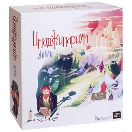 Настольная игра Cosmodrome Games Имаджинариум Добро