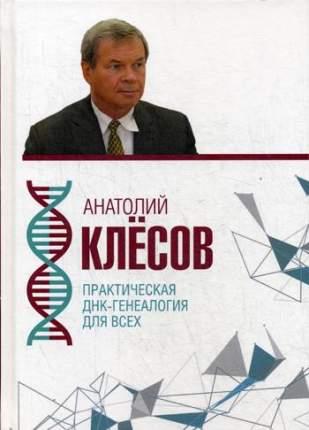 Книга Практическая Днк-Генеалогия для Всех