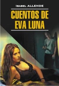 История Евы Луны: Книга для чтения на испанском языке,