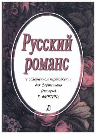 Книга Русский романс в облегченном переложении для фортепиано. гитары Г. Фиртича
