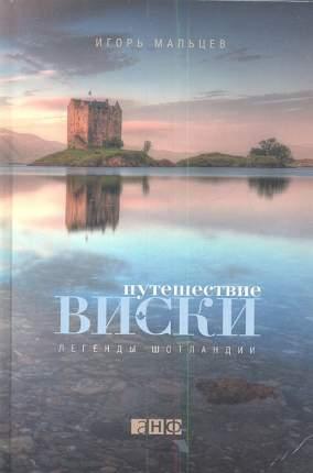 Книга Путешествие виски Легенды Шотландии