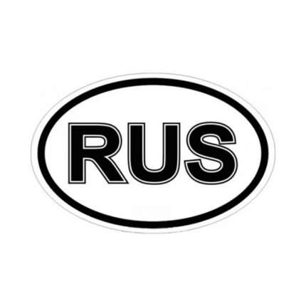 Наклейка RUS одноцветная овальная наружная 10x14 см. 00142