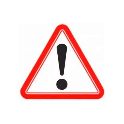 Наклейка Знак ! треугольная наружная 17x19 см. 00280