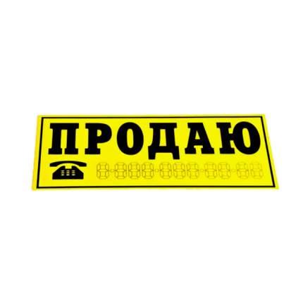 Наклейка Продаю желтый фон наружная 14x33 см. 03942