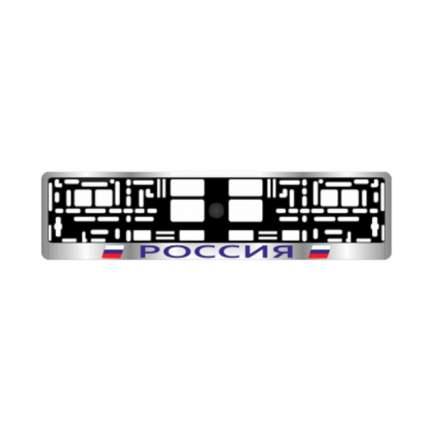 Рамка под номерной знак с тиснением РОССИЯ серебро