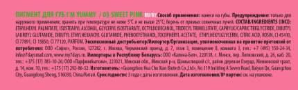 Пигмент для губ 7DAYS I'M YUMMY LIP TINT/03 Sweet pink, 3,2 г