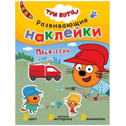 Развивающая книга с наклейками Мозаика-Синтез Профессии Три кота