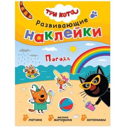 Развивающая книга с наклейками Мозаика-Синтез Погода Три кота