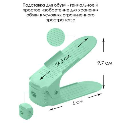 Подставка для обуви Blonder Home BH-ORGA-07 97х6х24,5 см, фисташковый