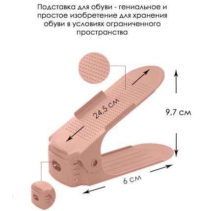 Подставка для обуви Blonder Home BH-ORGA-08 9,7х6х25 см, пастельный розовый