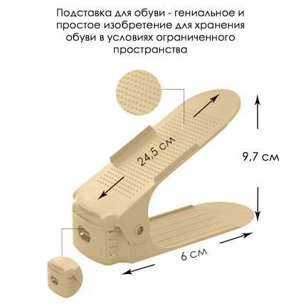 Подставка для обуви Blonder Home BH-ORGA-06 97х6х24,5 см, пастельный бежевый
