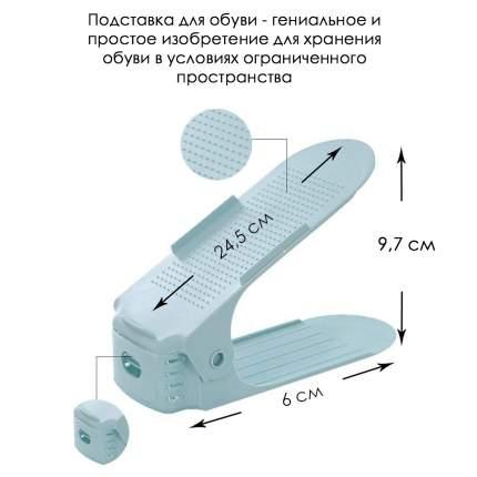 Подставка для обуви Blonder Home BH-ORGA-05 97х6х24,5 см, пастельный голубой