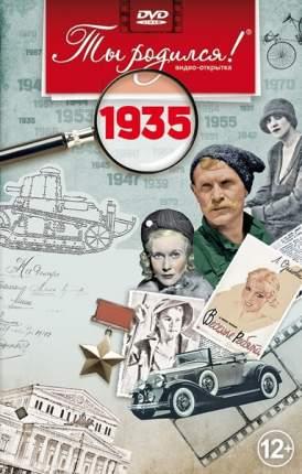 """DVD-открытка """"Ты родился!"""" 1935 год"""