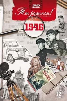 """DVD-открытка """"Ты родился!"""" 1946 год"""