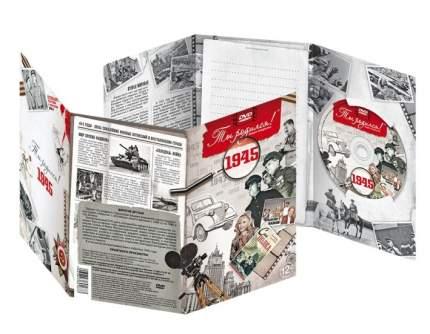 """DVD-открытка """"Ты родился!"""" 1945 год"""