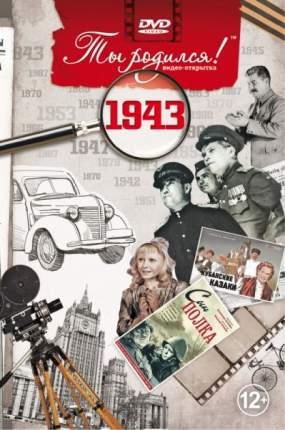 """DVD-открытка """"Ты родился!"""" 1943 год"""