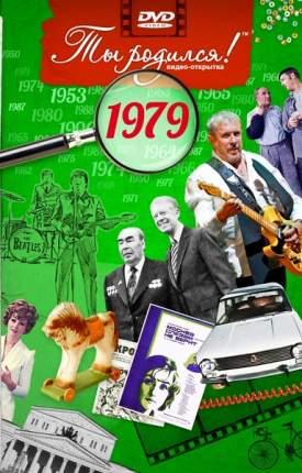 """DVD-открытка """"Ты родился!"""" 1979 год (с онлайн-просмотром)"""