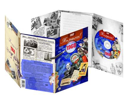 """DVD-открытка """"Ты родился!"""" 1968 год (с онлайн-просмотром)"""