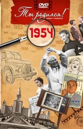 """DVD-открытка """"Ты родился!"""" 1954 год (с онлайн-просмотром)"""