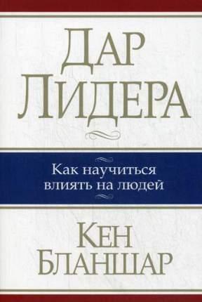 Книга Дар лидера
