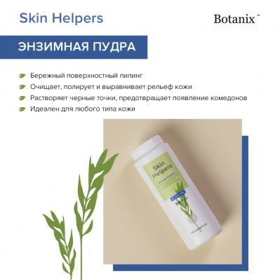 Энзимная пудра Botanix. Skin Helpers 100 г
