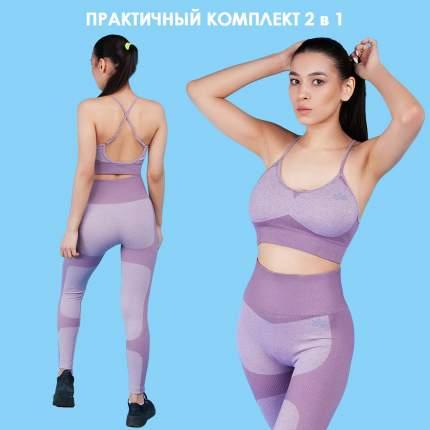 Спортивный костюм Atlanterra AT-SET1-09, сиреневый, M INT