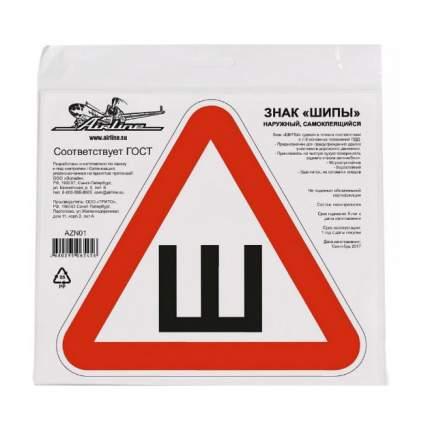 """Знак """"Шипы"""" ГОСТ, наружный, самоклеящийся (200*200 мм), в уп. 1шт. AIRLINE AZN01"""