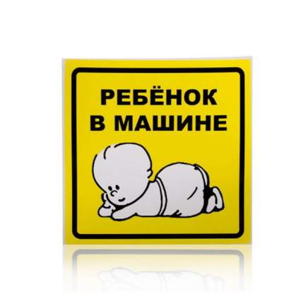 """Знак """"Ребенок в машине"""", внутренний, самоклеящийся (150*150 мм), в уп. 1шт. AIRLINE AZN13"""