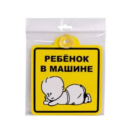 """Знак """"Ребенок в машине"""", внутренний, на присоске (150*150 мм), в уп. 1шт. AIRLINE AZN08"""