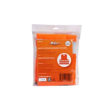Жилет со светоотражающими полосами взрослый р. XL (65*65 см) оранжевый AIRLINE ARW-AV-04