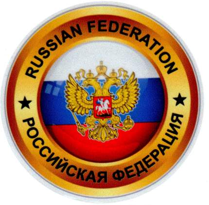 Наклейка светотражающая Mashinokom Герб РФ круг NKT 7100