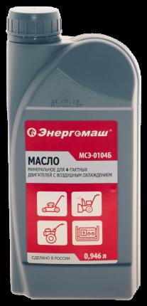 Масло Энергомаш МСЭ-0104Б для четырехтактных двигателей