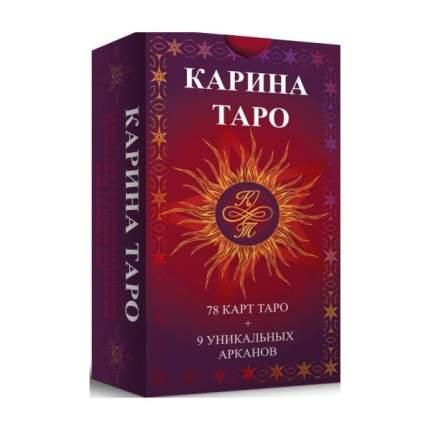Карина Таро. 78 карт + 9 уникальных арканов + инструкция