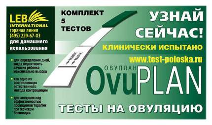 OvuPlan Тест на овуляцию N5