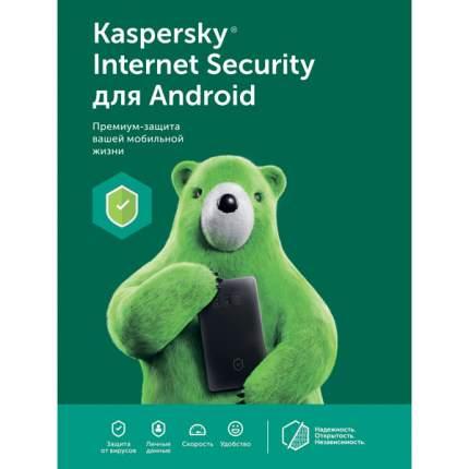 Антивирус Kaspersky Internet Security for Android 1 устройство, 5 лет