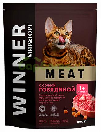 Сухой корм для кошек Winner Meat Adult, говядина,  0.3кг
