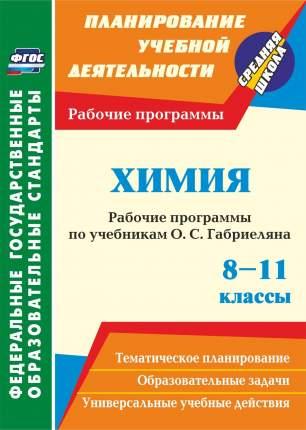 Химия, 8-11 кл, Рабочие программы по учебникам О, С, Габриеляна (ФГОС)
