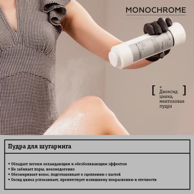 Пудра для шугаринга Gloria Monochrome 300 гр