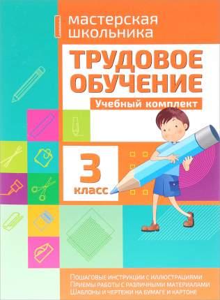 Трудовое обучение 3 класс, Учебный комплект