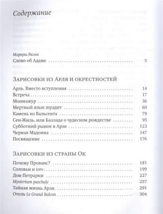 Книга Провансальский триптих